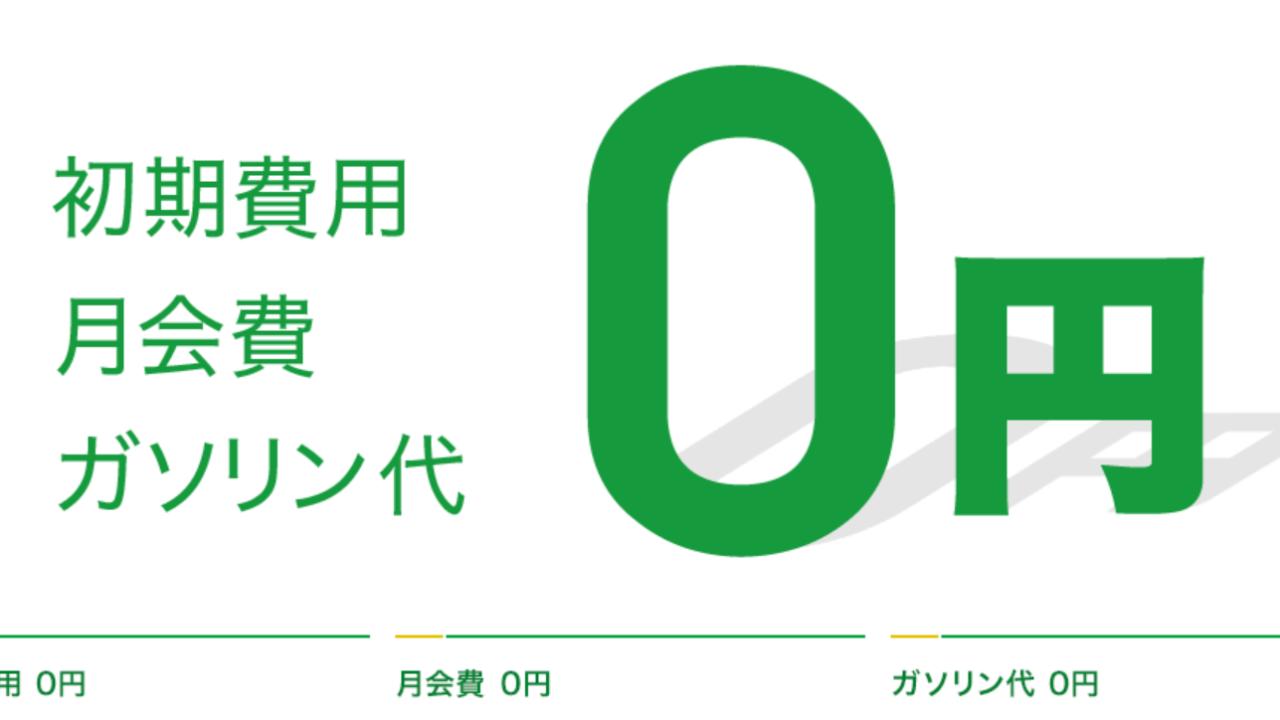 大阪カレコ|スマホで始められる「カーシェア」を体験してきました。