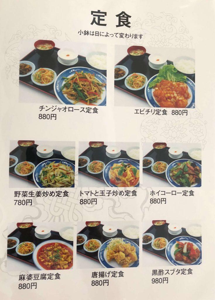 王記麺のランチメニュー