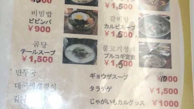 新豊年|今里コリアタウンで食べる本場の韓国料理「鶴橋駅から1駅」