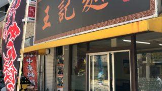 王記麺|大阪今里新地の中華屋さん「他店を圧倒するボリュームが魅力」