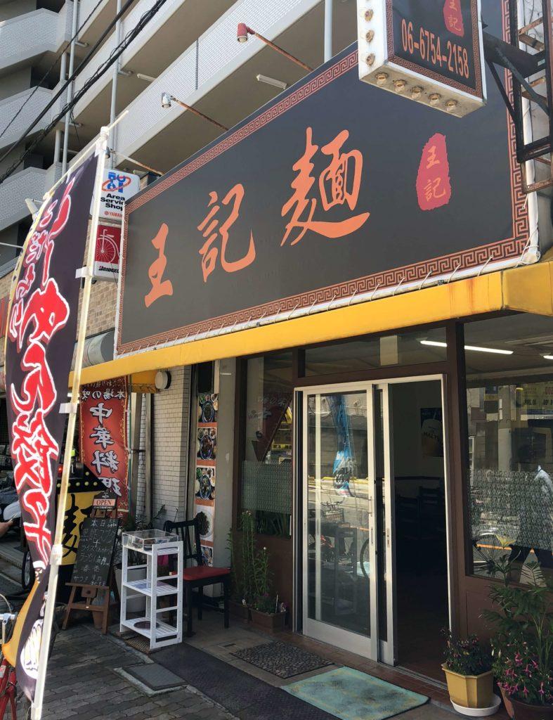 今里新地にある王記麺とはこんなお店
