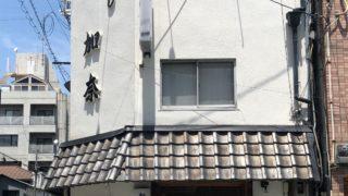 寿司加奈|近鉄今里駅近でお寿司・天ぷらランチがリーズナブル!