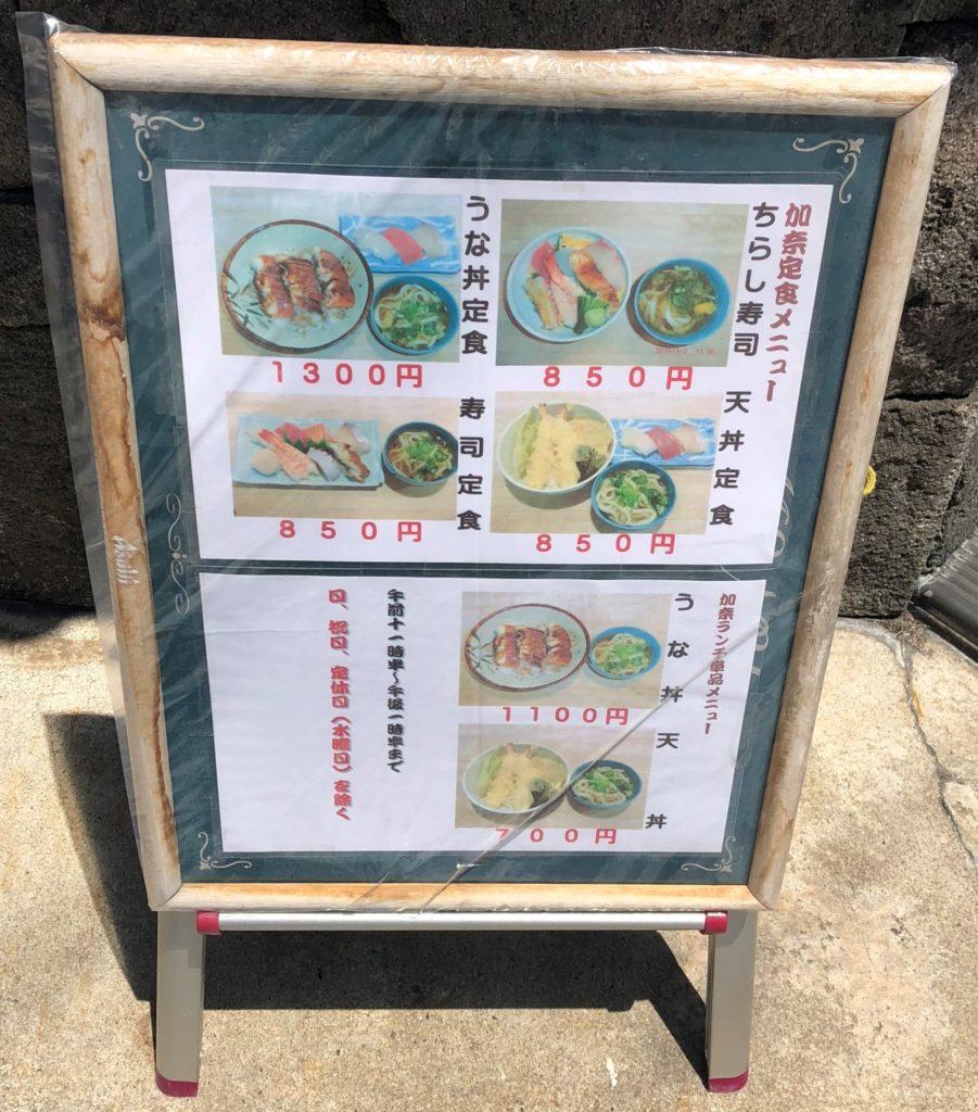 寿司加奈のランチメニュー