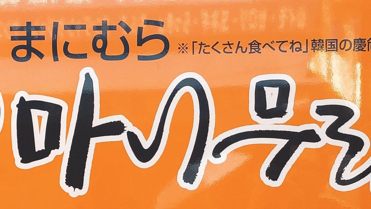 【まにむらのジョンノホットック】で大阪鶴橋コリアタウンを食べ歩き