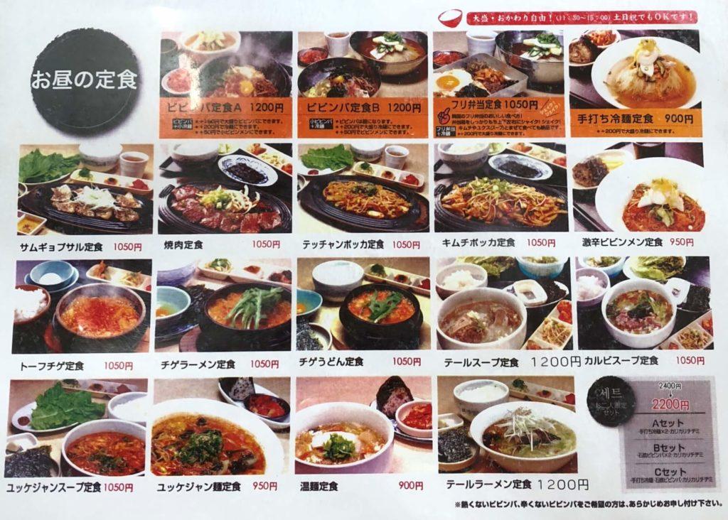 「冷麺館」ランチメニュー