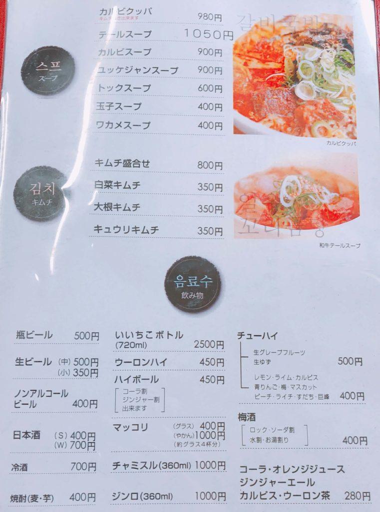 冷麺館:メニューは冷麺だけではない!