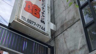 冷麺館|手打ち韓国冷麺の専門店!鶴橋コリアタウンでもここだけ!