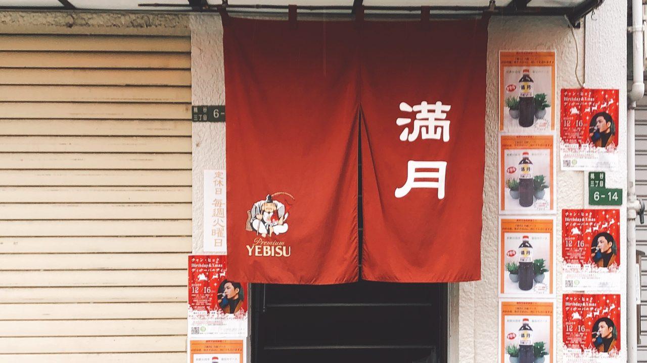 【お好み焼き満月】鶴橋コリアタウンにある、すじ肉が美味いお店