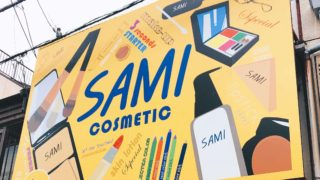 【SAMI】鶴橋コリアタウンで積極的な品揃えが人気の韓国コスメ店