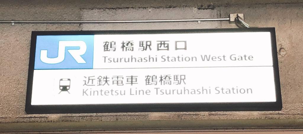 アジヨシ総本店前に、大阪鶴橋駅前とはこんな町