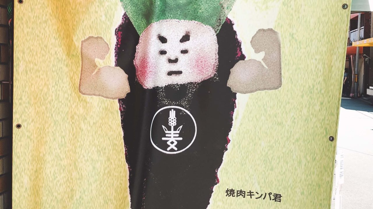 麦の家|鶴橋コリアタウンの15種類もある「キンパの専門店」!