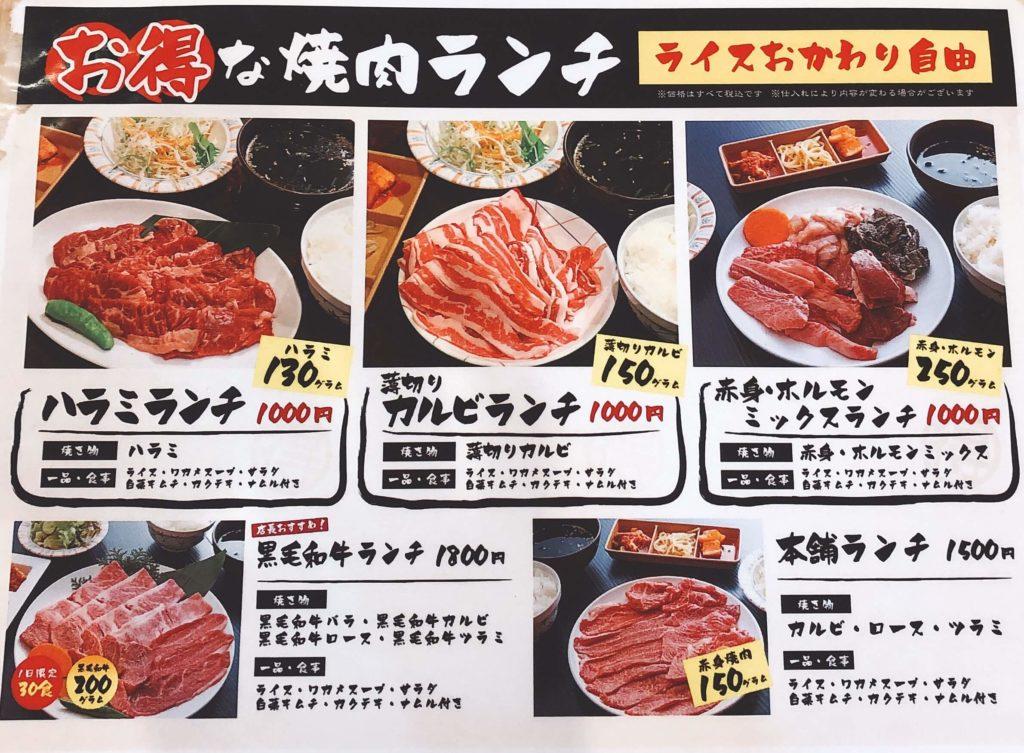 鶴橋ホルモン本舗のランチメニュー