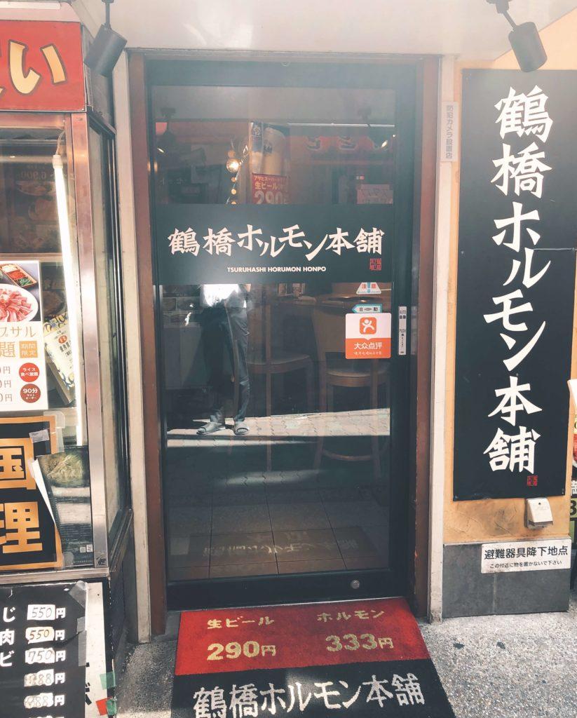 鶴橋ホルモン本舗とはこんなお店