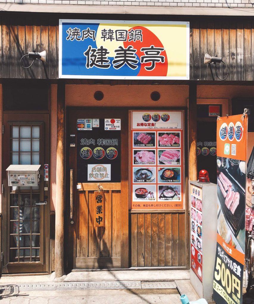 焼肉韓国鍋 健美亭とはこんなお店