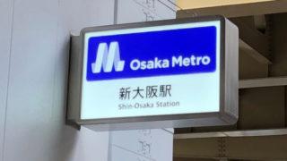 大型バイク駐車場|メトロ新大阪駅の7番出入口目の前!近くて便利!