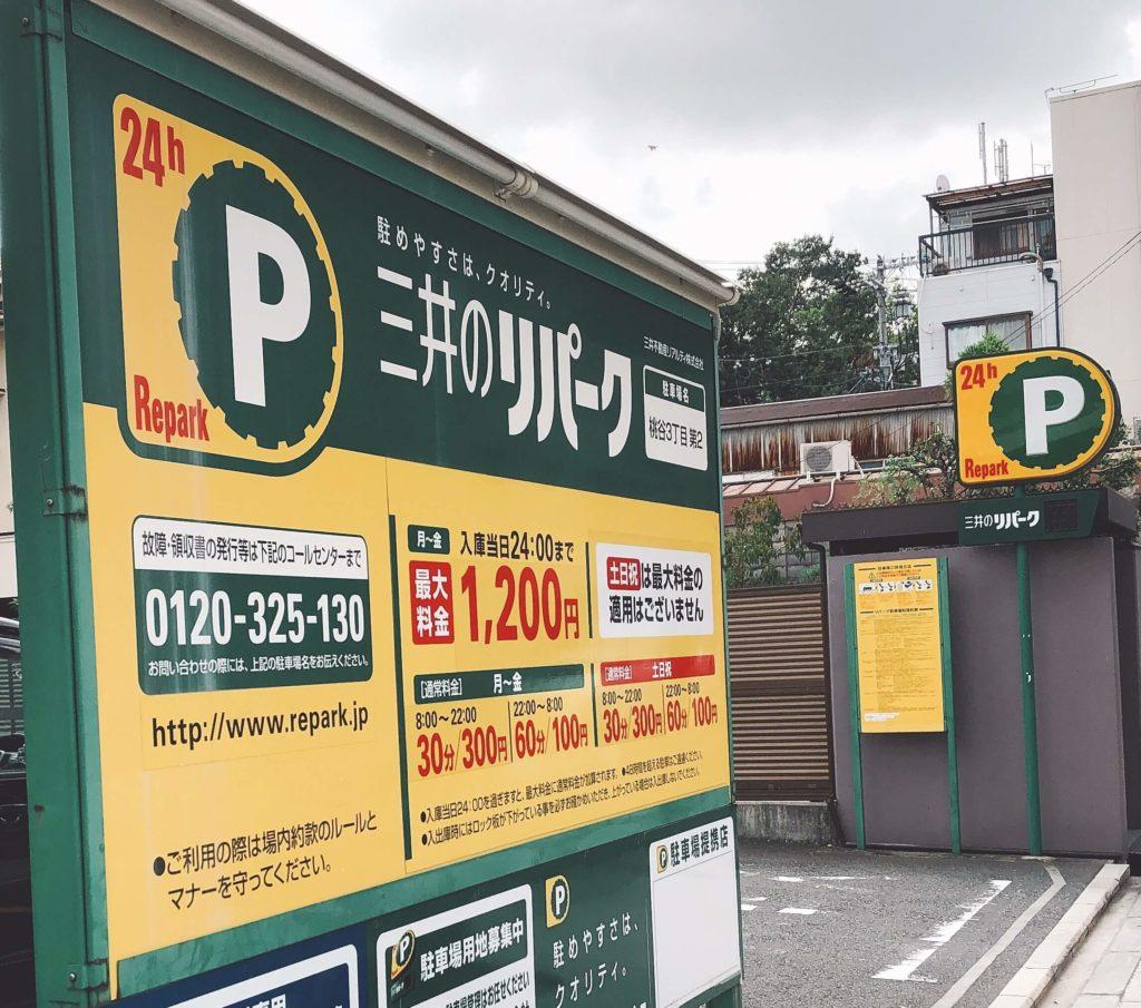 駐車場代2