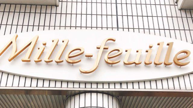 【ミルフィーユ】大阪北摂にある「天使のふわふわほっぺ」とはこの事!