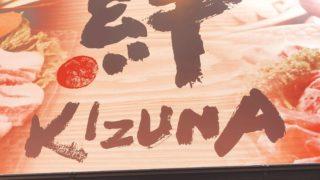 焼肉絆|鶴橋にある韓国料理メニューも充実しているお店!