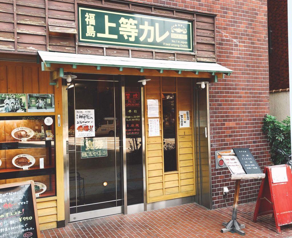 福島上等カレーとはどんなお店?