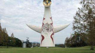万博記念公園の遊び方|太陽の塔で写真撮って終わりではない!