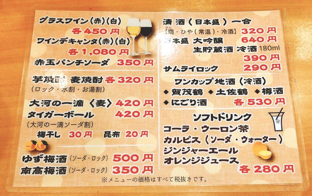 大阪京橋「満ぞく屋」のメニュー