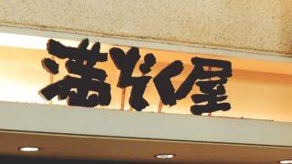 満ぞく屋|大阪京橋で1,000円あったら満足!天ぷら・おでんのお店