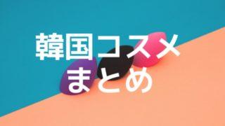 【韓国コスメ】大阪鶴橋コリアタウン周辺にあるショップまとめ
