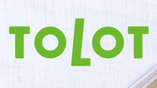 TOLOT(トロット)|スマホで撮った写真を簡単に年賀状するやり方