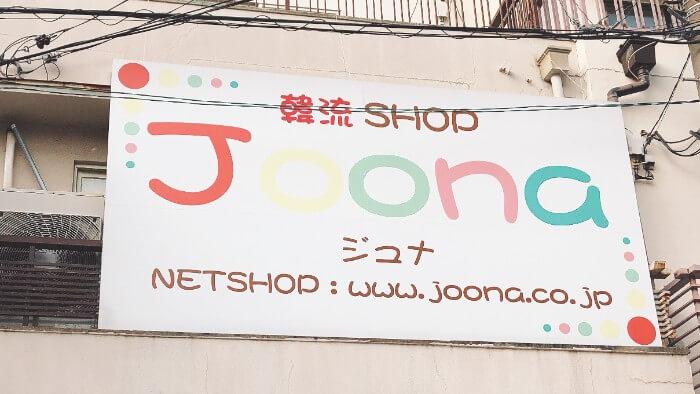 Joona(ジュナ)|ここでしか手に入らないK-POPのDVD?