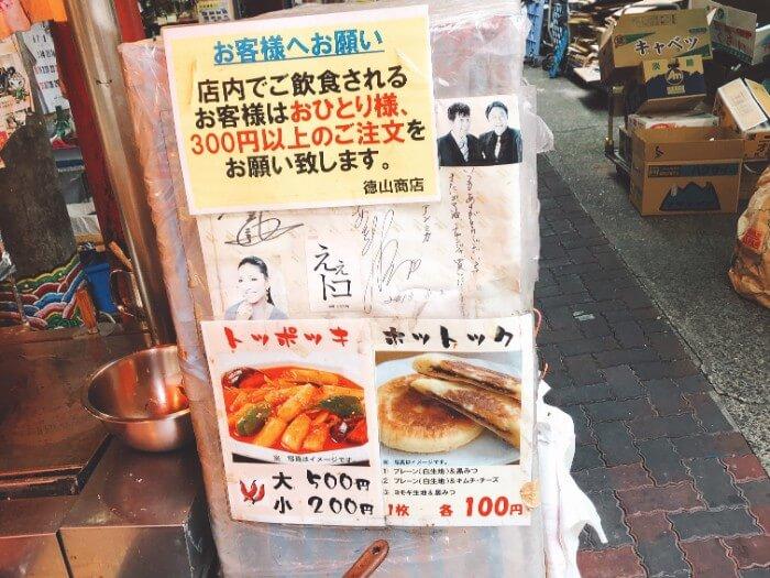 徳山商店のトッポギをオススメする理由