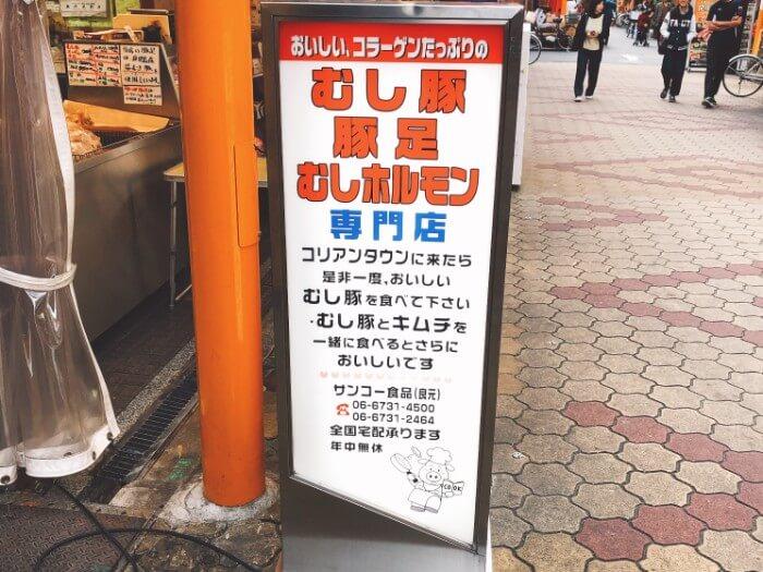 鶴橋サンコー食品とはどんなお店?