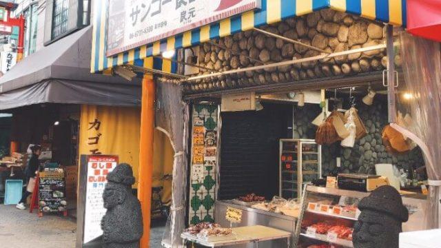 サンコー食品|鶴橋ならではの蒸し豚専門店!キムチと食べるとそこはもう韓国!
