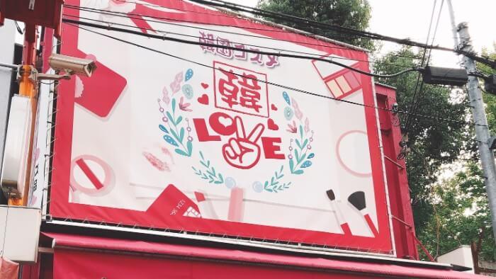 韓LOVE