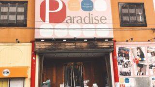 【パラダイス】鶴橋コリアタウンで「音楽・食品・コスメ」となんでも揃うお店!