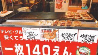大阪名物キャベツ焼き|粉もん好き大阪人が隠す「浪速ソウルフード!」