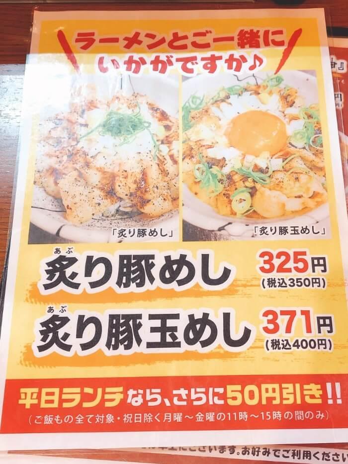 【鶴橋】辛口炙り肉そばひるドラのメニュー