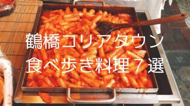 鶴橋コリアタウンの食べ歩き料理7選【疲れたら近くの公園で一休み】