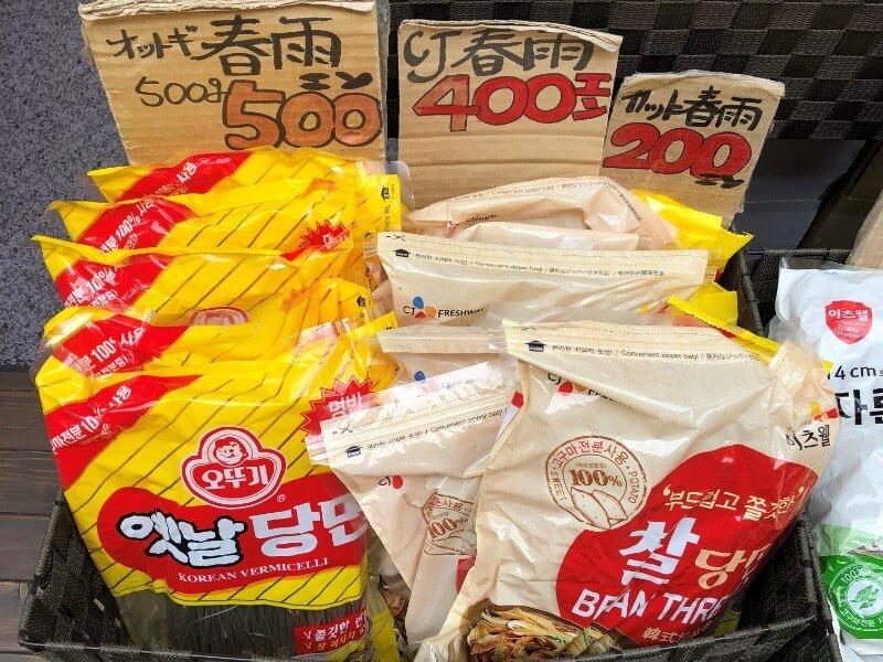 豊田商店|マニアックな食材やお土産に出会える