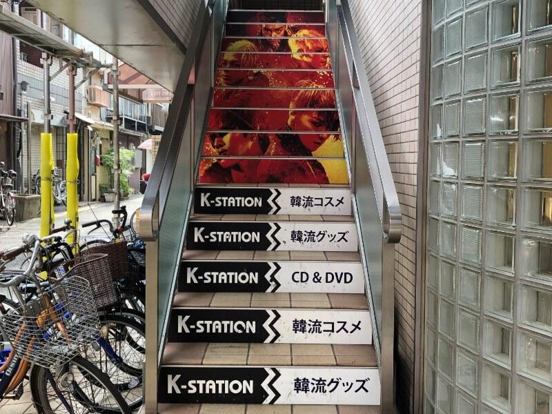 【K-STATION】鶴橋コリアタウンにある韓流ショップ!店内の様子はこれだ!
