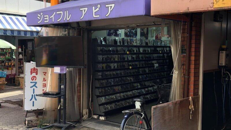 ジョイフルアピタ1号店とはこんなお店