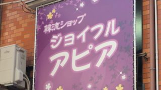【ジョイフルアピア】鶴橋コリアタウンにあるDVD専門店