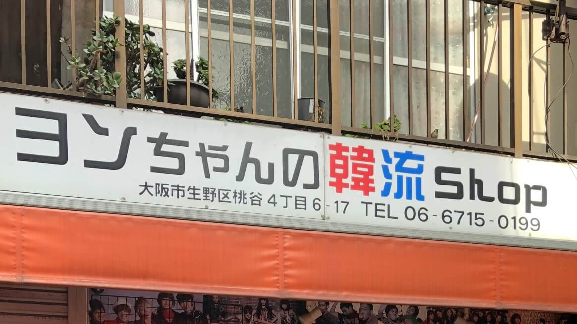 ヨンちゃんの韓流shop|鶴橋でDVD、グッズ探しならサクッとチェック!