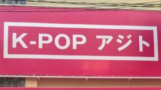 k-popアジト
