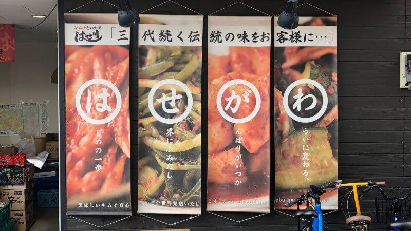 キムチといえばはせ川|配送も可!鶴橋コリアタウンにあるキムチ屋さん