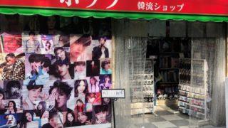 韓流ショップポップ|ホットック屋さんの隣、小規模ながら種類豊富!