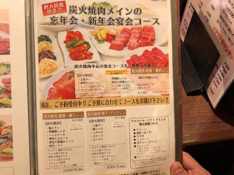 百済離宮|鶴橋コリアタウンでは珍しい夜も開いている