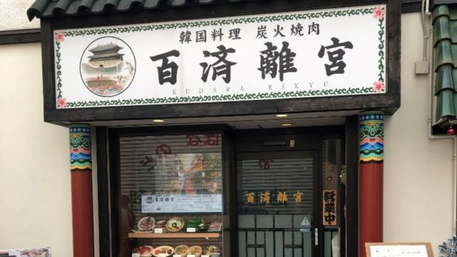 百済離宮|鶴橋コリアタウンにある、雰囲気の良い韓国料理と炭火焼肉のお店