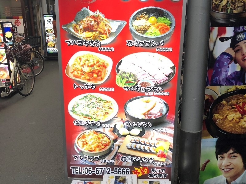 鶴橋アリラン食堂のランチメニューはこちら