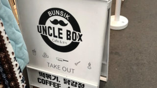 UNCLE BOX|鶴橋コリアタウンで女子受け120%な韓国カフェ!