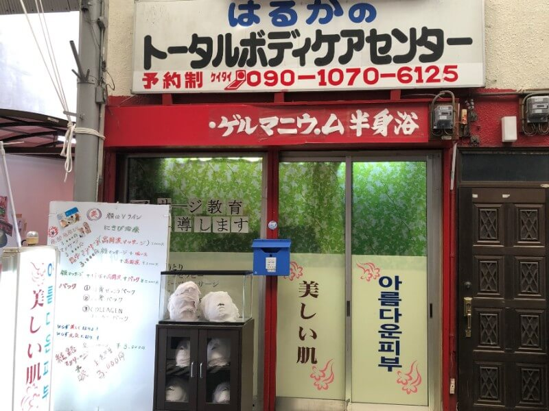 【はるかのトータルボディケアセンター】鶴橋で石膏パックができる店